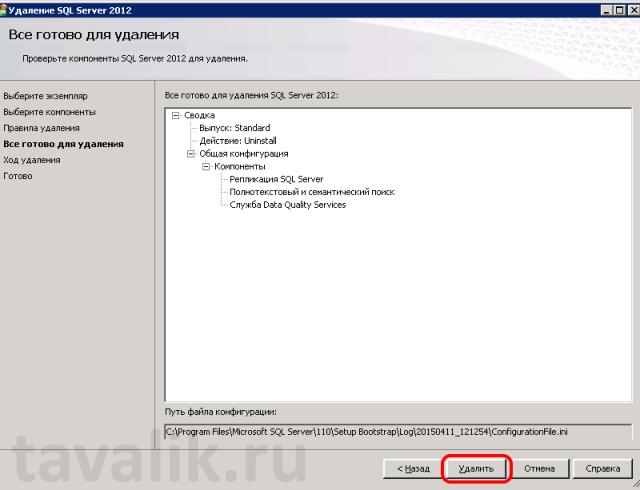 udalenie-komponent-sql-server-2012_07