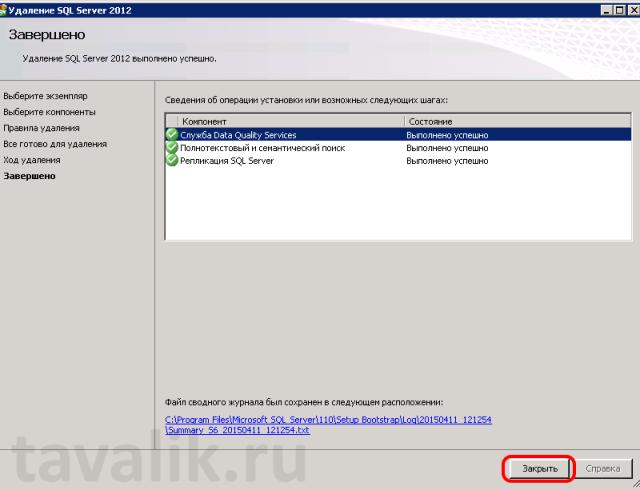 udalenie-komponent-sql-server-2012_08