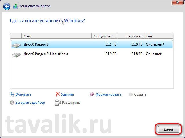 Установка операционной системы Windows 10 Tavalik.ru