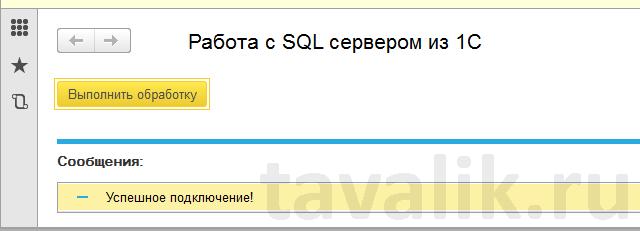 podkly-k-sql-iz-1s_005