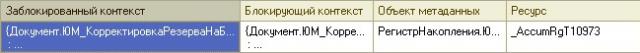 rezhim-razdeleniya-itogov-i-blokirovatdlyaizmeneniya_01