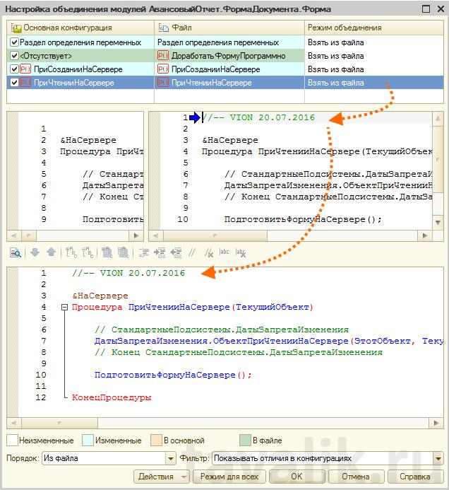 pravila-razrabotki-tipovyx-konfiguracij_001