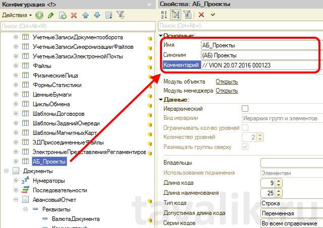 pravila-razrabotki-tipovyx-konfiguracij_004