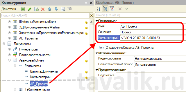 pravila-razrabotki-tipovyx-konfiguracij_006