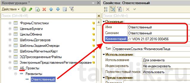 pravila-razrabotki-tipovyx-konfiguracij_007