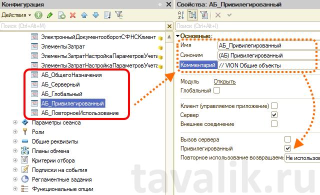 pravila-razrabotki-tipovyx-konfiguracij_008