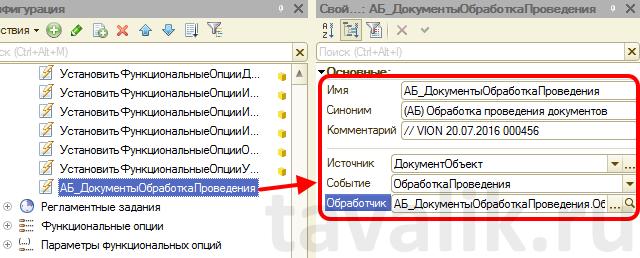 pravila-razrabotki-tipovyx-konfiguracij_009