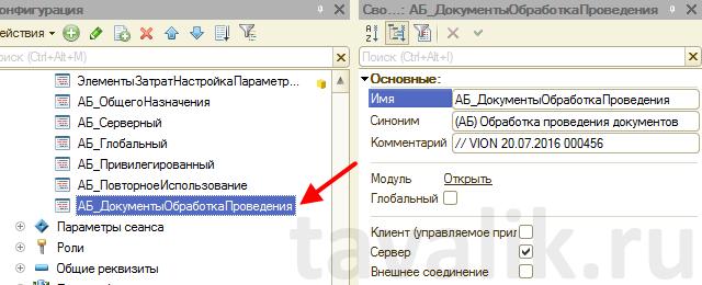pravila-razrabotki-tipovyx-konfiguracij_010