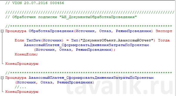 pravila-razrabotki-tipovyx-konfiguracij_011