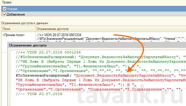 pravila-razrabotki-tipovyx-konfiguracij_014