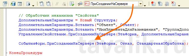 pravila-razrabotki-tipovyx-konfiguracij_017