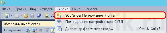 poluchenie-trassirovki-v-sql-server-profiler_001