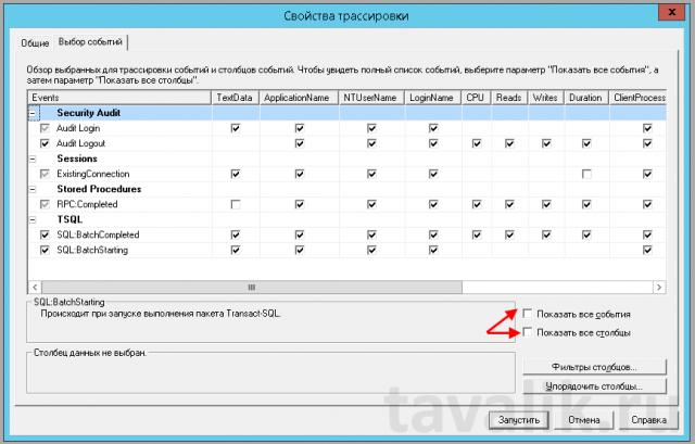 poluchenie-trassirovki-v-sql-server-profiler_002