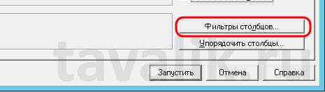 poluchenie-trassirovki-v-sql-server-profiler_004