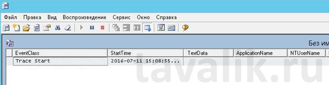 poluchenie-trassirovki-v-sql-server-profiler_007