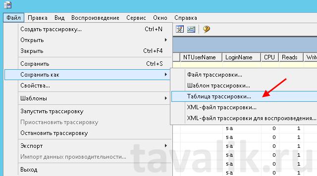 poluchenie-trassirovki-v-sql-server-profiler_010