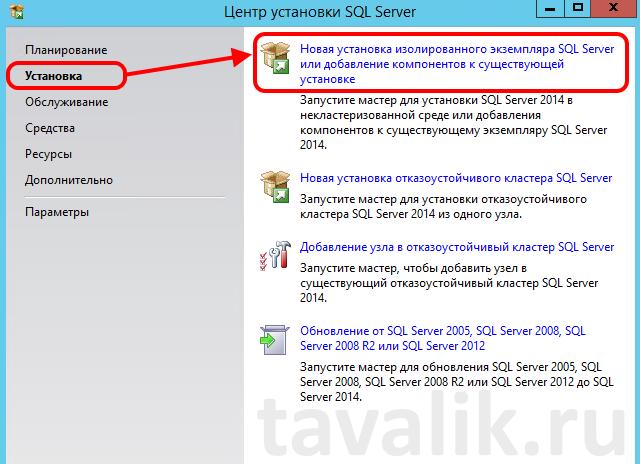 ustanovka-microsoft-sql-server-2014-002