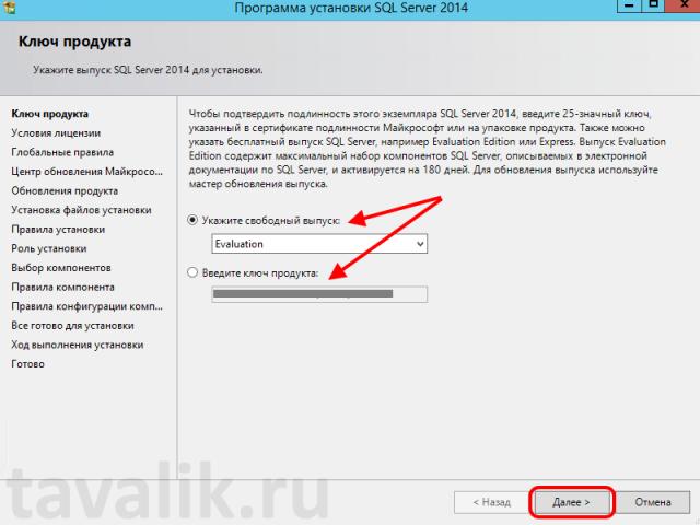 ustanovka-microsoft-sql-server-2014-003
