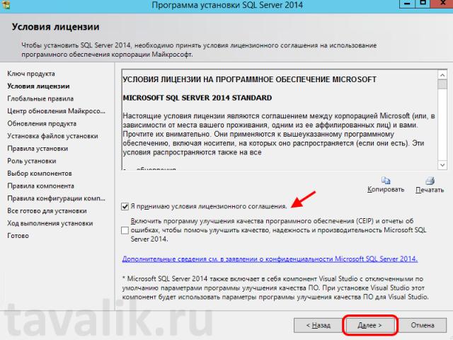 ustanovka-microsoft-sql-server-2014-004