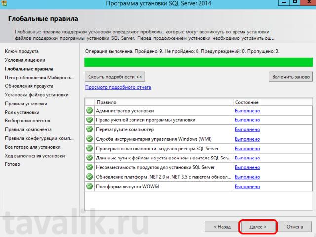 ustanovka-microsoft-sql-server-2014-005
