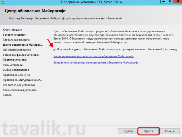 ustanovka-microsoft-sql-server-2014-006