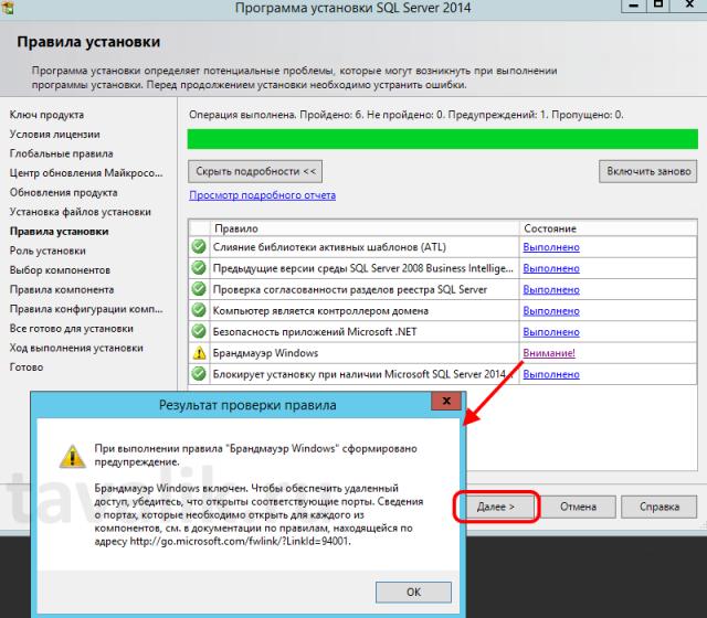ustanovka-microsoft-sql-server-2014-007