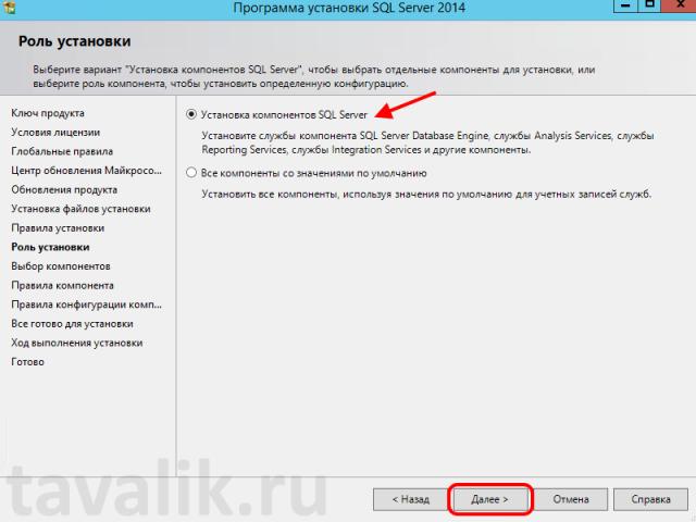 ustanovka-microsoft-sql-server-2014-008