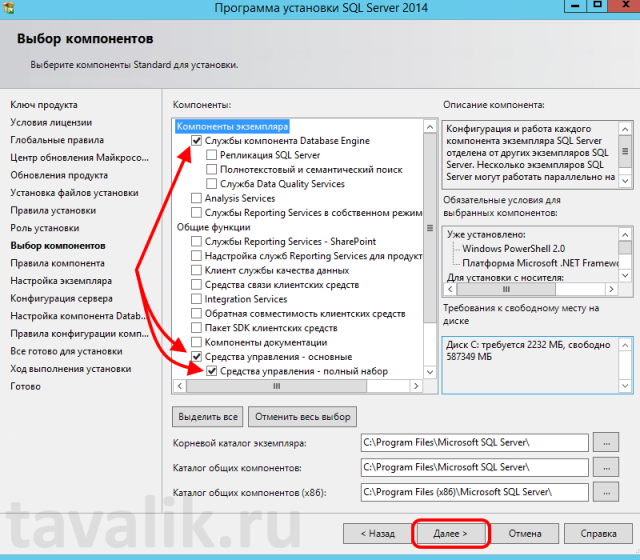 ustanovka-microsoft-sql-server-2014-009