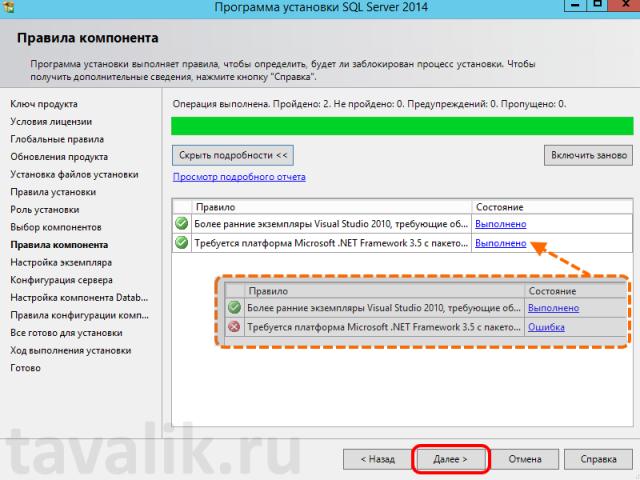 ustanovka-microsoft-sql-server-2014-010
