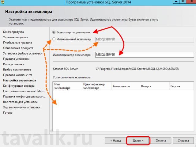 ustanovka-microsoft-sql-server-2014-011