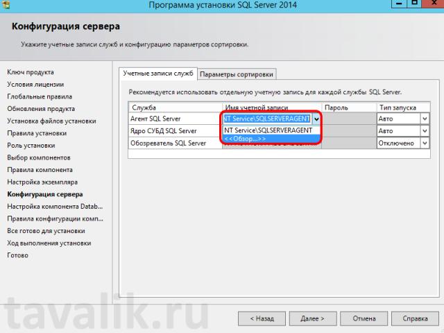 ustanovka-microsoft-sql-server-2014-012
