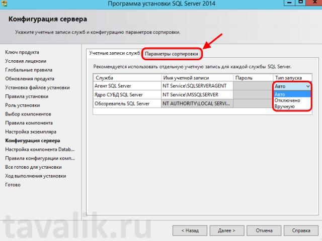 ustanovka-microsoft-sql-server-2014-013