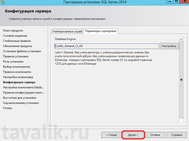 ustanovka-microsoft-sql-server-2014-014