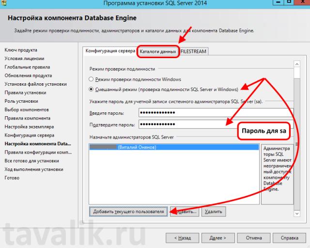 ustanovka-microsoft-sql-server-2014-015
