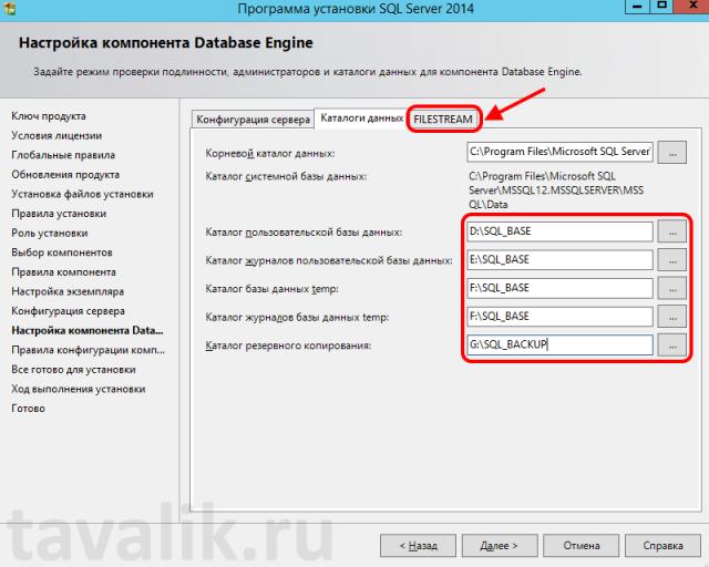 ustanovka-microsoft-sql-server-2014-016