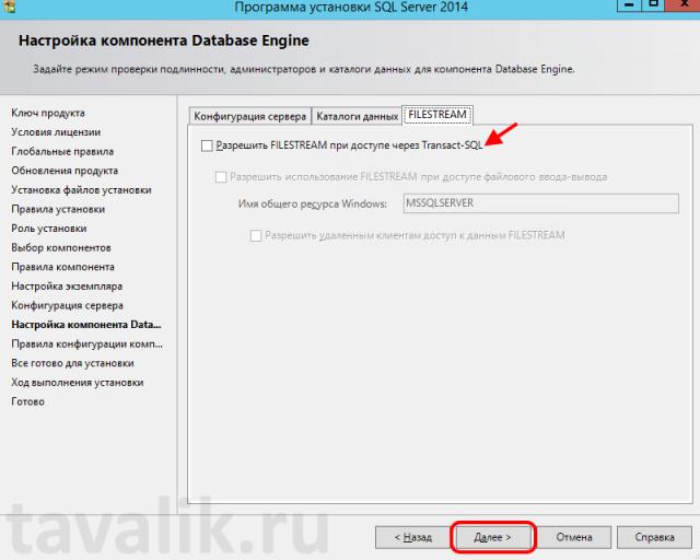 ustanovka-microsoft-sql-server-2014-017