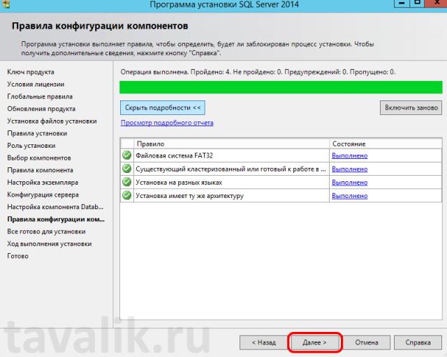 ustanovka-microsoft-sql-server-2014-018
