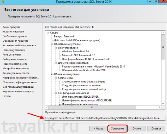 ustanovka-microsoft-sql-server-2014-019