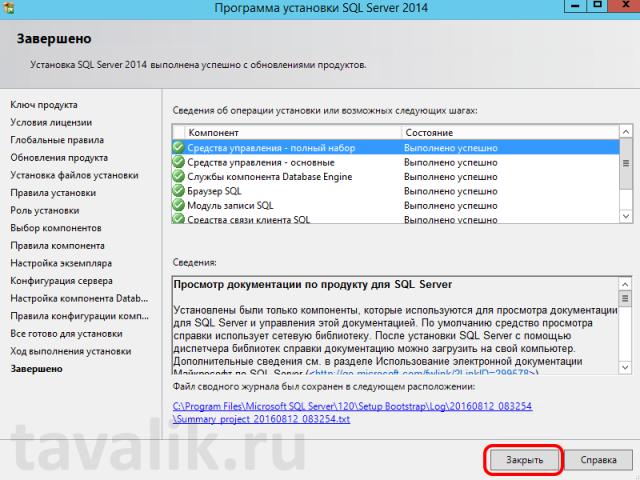 ustanovka-microsoft-sql-server-2014-020