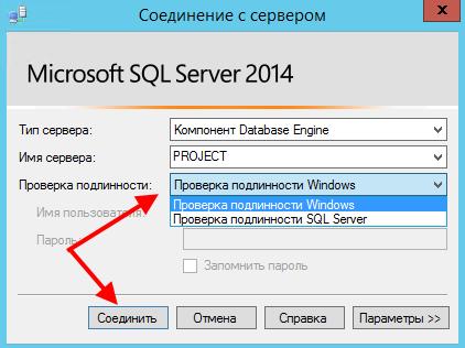 ustanovka-microsoft-sql-server-2014-022