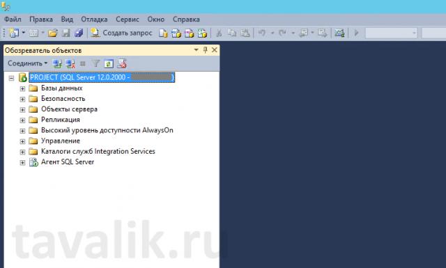 ustanovka-microsoft-sql-server-2014-023