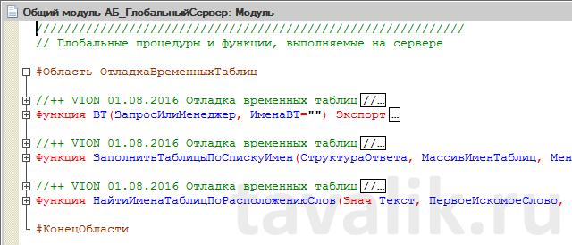 funkciya-prosmotra-vremennyx-tablic-zaprosa-v-otladchike_04