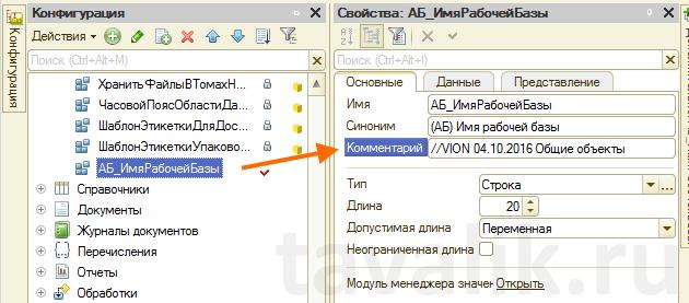 pravila-razrabotki-tipovyx-konfiguracij-chast2__003