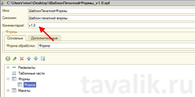 pravila-razrabotki-tipovyx-konfiguracij-chast2__012