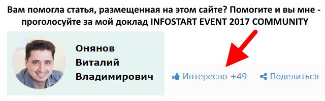 infostart event 2017