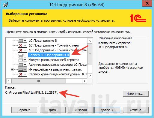 Установка сервера 1с предприятие windows 1с предприятие 11 настройка